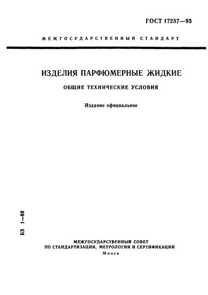 ГОСТ 17237-93 Изделия парфюмерные жидкие. Общие технические условия