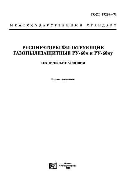 ГОСТ 17269-71 Респираторы фильтрующие газопылезащитные РУ-60м и РУ-60му. Технические условия