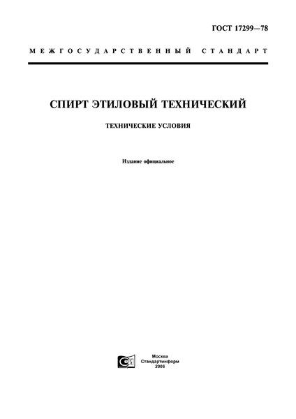 ГОСТ 17299-78 Спирт этиловый технический. Технические условия