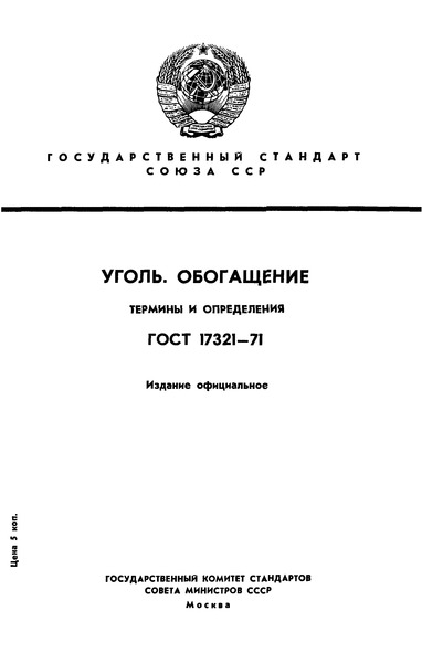 ГОСТ 17321-71 Уголь. Обогащение. Термины и определения