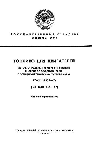 ГОСТ 17323-71 Топливо для двигателей. Метод определения меркаптановой и сероводородной серы потенциометрическим титрованием