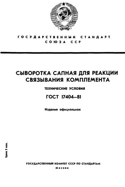 ГОСТ 17404-81 Сыворотка сапная для реакции связывания комплемента. Технические условия