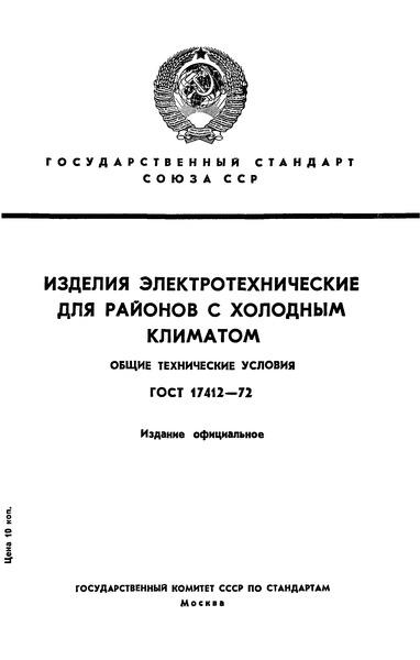 ГОСТ 17412-72 Изделия электротехнические для районов с холодным климатом. Технические требования, приемка и методы испытаний