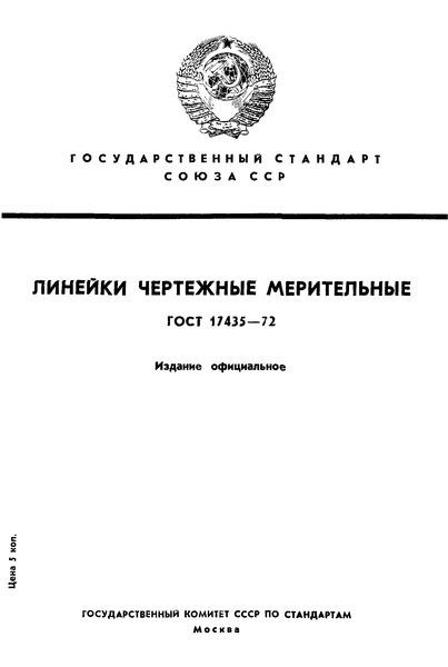 ГОСТ 17435-72 Линейки чертежные. Технические условия