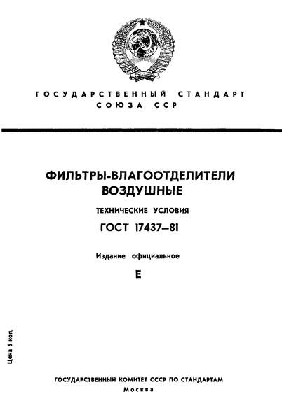 ГОСТ 17437-81 Фильтры-влагоотделители воздушные. Технические условия