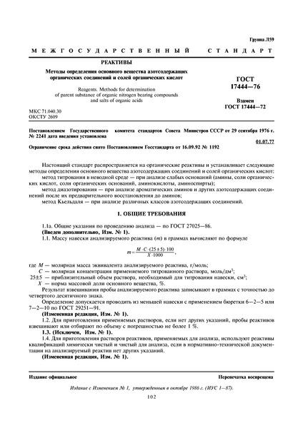 ГОСТ 17444-76 Реактивы. Методы определения основного вещества азотсодержащих органических соединений и солей органических кислот