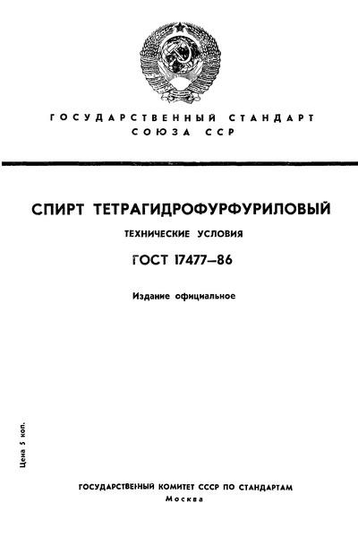 ГОСТ 17477-86 Спирт тетрагидрофурфуриловый. Технические условия