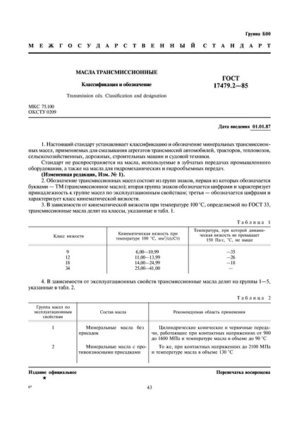 ГОСТ 17479.2-85 Масла трансмиссионные. Классификация и обозначение