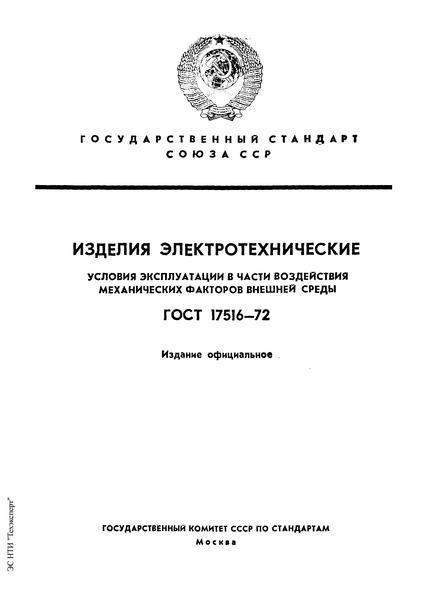 ГОСТ 17516-72 Изделия электротехнические. Условия эксплуатации в части воздействия механических факторов внешней среды