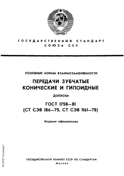 ГОСТ 1758-81 Основные нормы взаимозаменяемости. Передачи зубчатые конические и гипоидные. Допуски