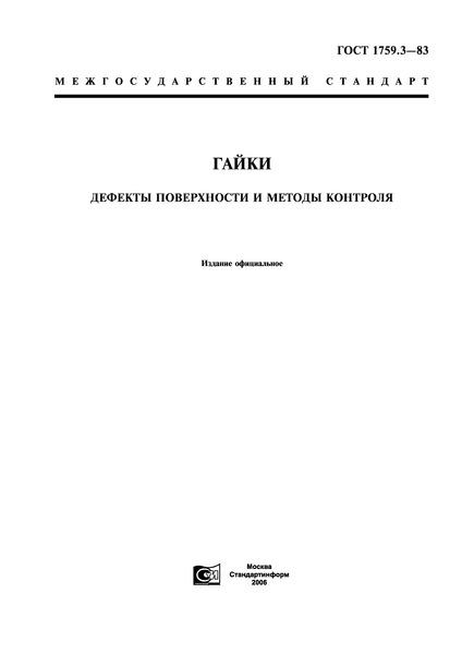 ГОСТ 1759.3-83 Гайки. Дефекты поверхности и методы контроля