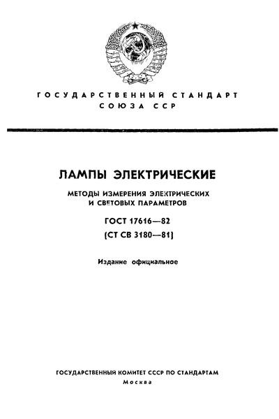 ГОСТ 17616-82 Лампы электрические. Методы измерения электрических и световых параметров
