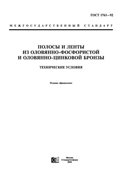 ГОСТ 1761-92 Полосы и ленты из оловянно-фосфористой и оловянно-цинковой бронзы. Технические условия