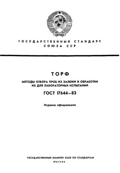 ГОСТ 17644-83 Торф. Методы отбора проб из залежи и обработки их для лабораторных испытаний