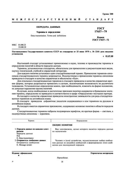 ГОСТ 17657-79 Передача данных. Термины и определения