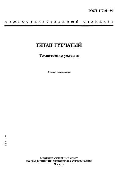 ГОСТ 17746-96 Титан губчатый. Технические условия