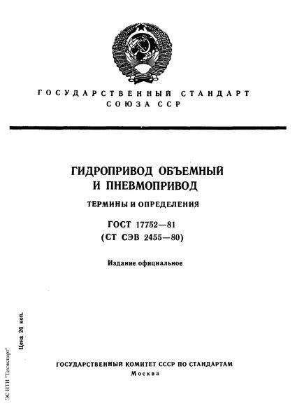 ГОСТ 17752-81 Гидропривод объемный и пневмопривод. Термины и определения