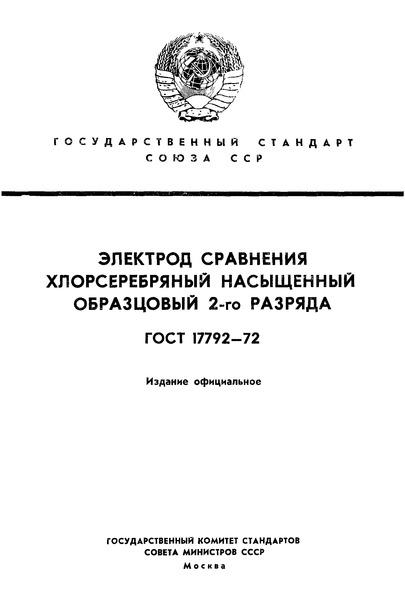 ГОСТ 17792-72 Электрод сравнения хлорсеребряный насыщенный образцовый 2-го разряда