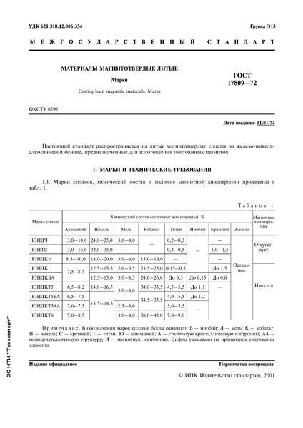 ГОСТ 17809-72 Материалы магнитотвердые литые. Марки
