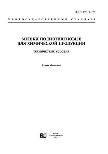 ГОСТ 17811-78 Мешки полиэтиленовые для химической продукции. Технические условия