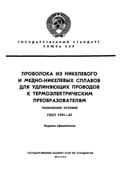 ГОСТ 1791-67 Проволока из никелевого и медно-никелевых сплавов для удлиняющих проводов к термоэлектрическим преобразователям. Технические условия