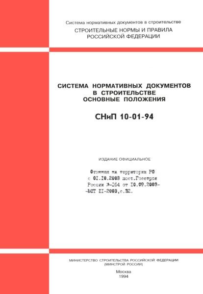 СНиП 10-01-94 Система нормативных документов в строительстве. Основные положения