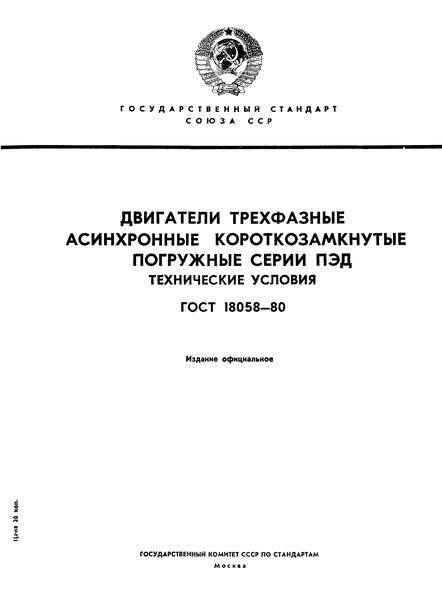 ГОСТ 18058-80 Двигатели трехфазные асинхронные короткозамкнутые погружные серии ПЭД. Технические условия