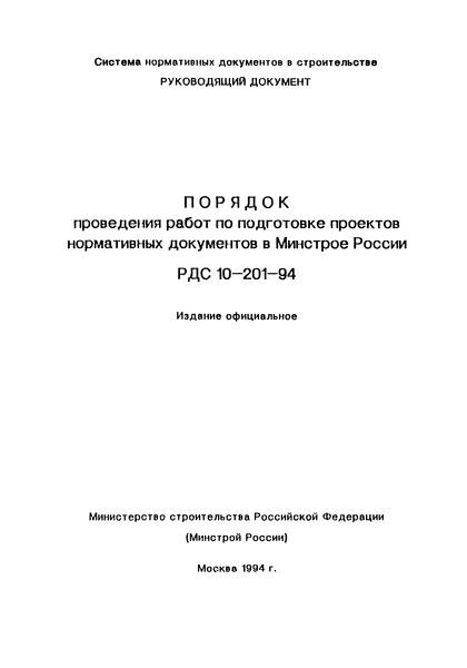 РДС 10-201-94 Порядок проведения работ по подготовке проектов нормативных документов в Минстрое России
