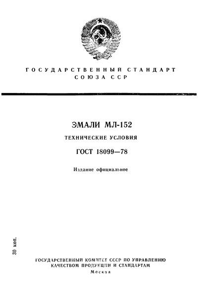 ГОСТ 18099-78 Эмали МЛ-152. Технические условия