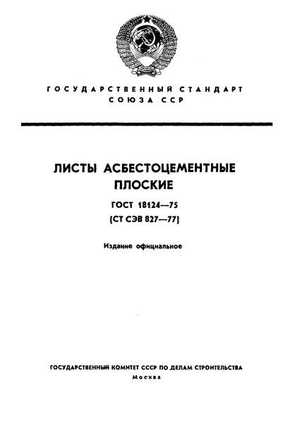 ГОСТ 18124-75 Листы асбестоцементные плоские
