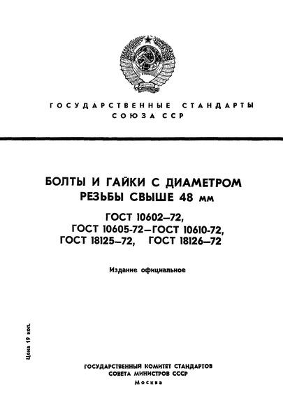 ГОСТ 18126-72 Болты и гайки с диаметром резьбы свыше 48 мм. Технические условия