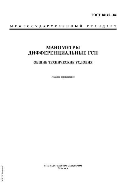 ГОСТ 18140-84 Манометры дифференциальные ГСП. Общие технические условия