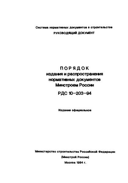 РДС 10-203-94 Порядок издания и распространения нормативных документов Минстроем России