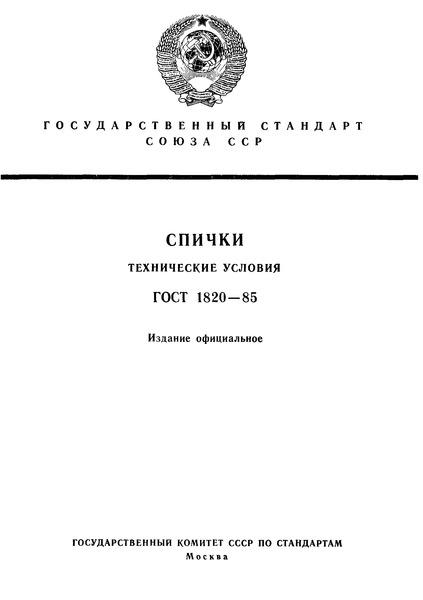Гост 1820-2001: спички. Технические условия.
