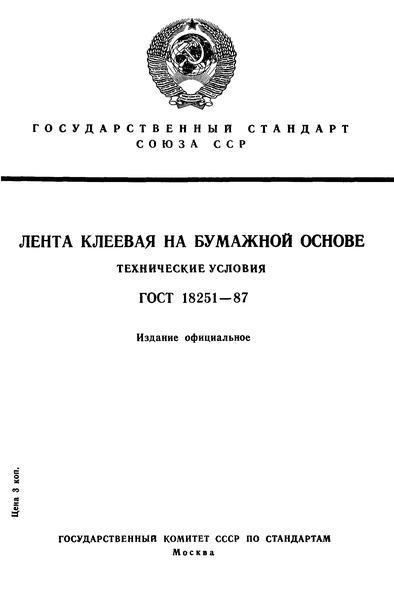 ГОСТ 18251-87 Лента клеевая на бумажной основе. Технические условия