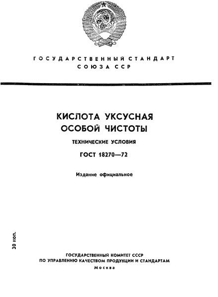 ГОСТ 18270-72 Кислота уксусная особой чистоты. Технические условия