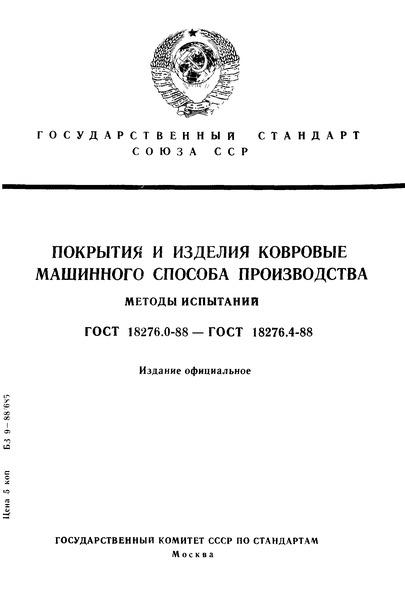 ГОСТ 18276.0-88 Покрытия и изделия ковровые машинного способа производства. Метод отбора проб