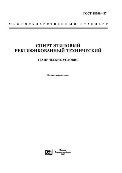 ГОСТ 18300-87 Спирт этиловый ректификованный технический. Технические условия