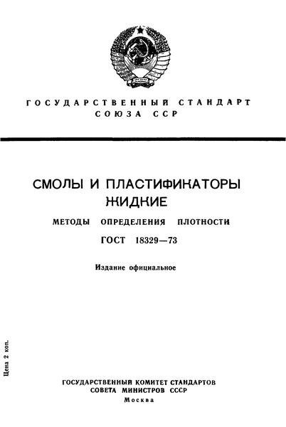 ГОСТ 18329-73 Смолы и пластификаторы жидкие. Методы определения плотности