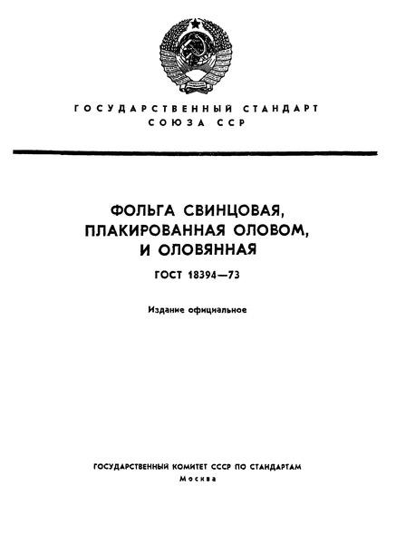 ГОСТ 18394-73 Фольга свинцовая, плакированная оловом, и оловянная. Технические условия