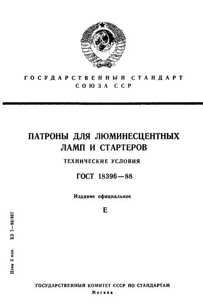 ГОСТ 18396-88 Патроны для люминесцентных ламп и стартеров. Технические условия