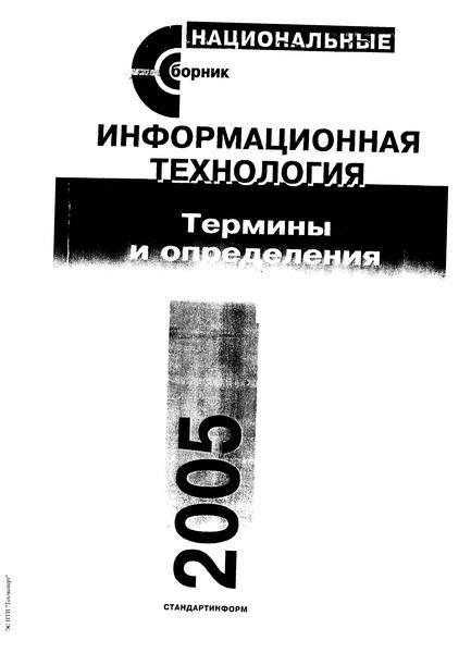ГОСТ 18421-93 Аналоговая и аналого-цифровая вычислительная техника. Термины и определения