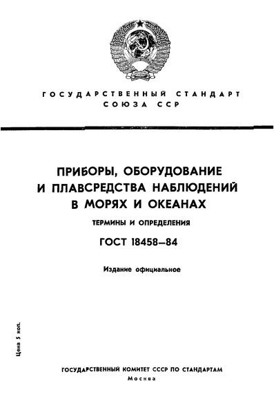 ГОСТ 18458-84 Приборы, оборудование и плавсредства наблюдений в морях и океанах. Термины и определения
