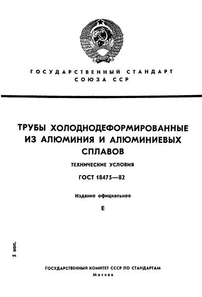 ГОСТ 18475-82 Трубы холоднодеформированные из алюминия и алюминиевых сплавов. Технические условия