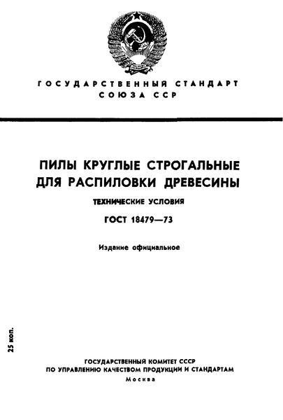 ГОСТ 18479-73 Пилы круглые строгальные для распиловки древесины. Технические условия