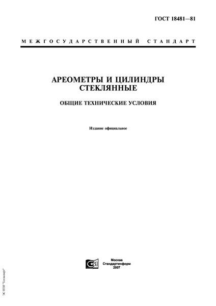 ГОСТ 18481-81 Ареометры и цилиндры стеклянные. Общие технические условия