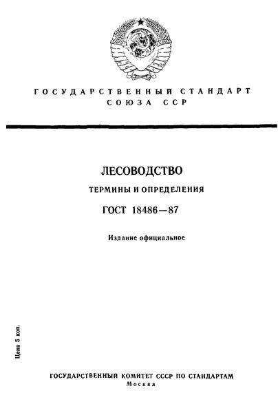 ГОСТ 18486-87 Лесоводство. Термины и определения