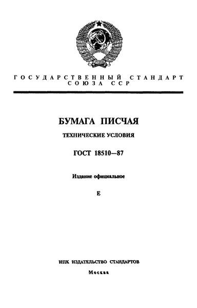 ГОСТ 18510-87 Бумага писчая. Технические условия