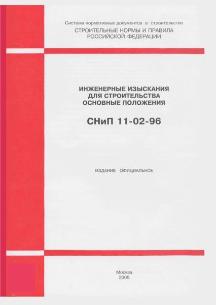 СНиП 11-02-96 Инженерные изыскания для строительства. Основные положения