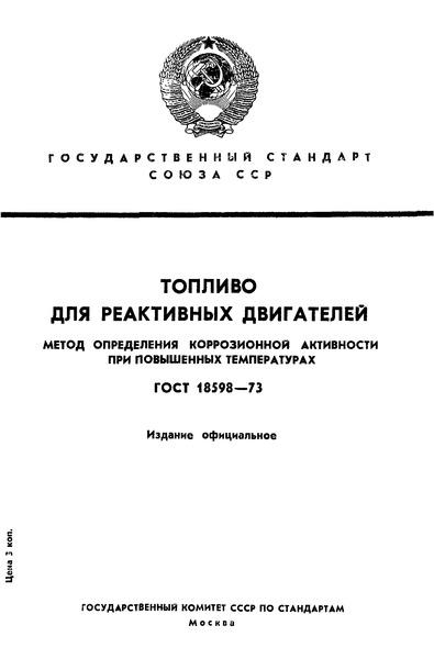 ГОСТ 18598-73 Топливо для реактивных двигателей. Метод определения коррозионной активности при повышенных температурах